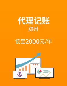 郑州顺义区代理记账优惠活动
